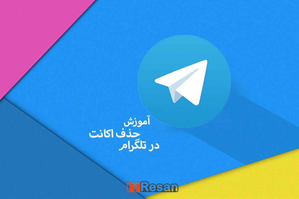 چگونه اکانت تلگرام را پاک کنیم؟!