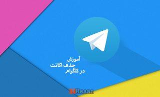 چگونه اکانت پاک شده تلگرام از گوشی را برگردانیم چگونه اکانت تلگرام را پاک کنیم؟!