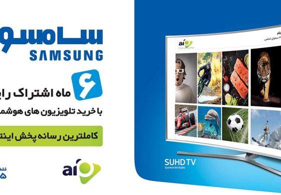تلویزیون اینترنتی آیو با نمایشگرهای هوشمند سامسونگ در ایران عرضه میشود!