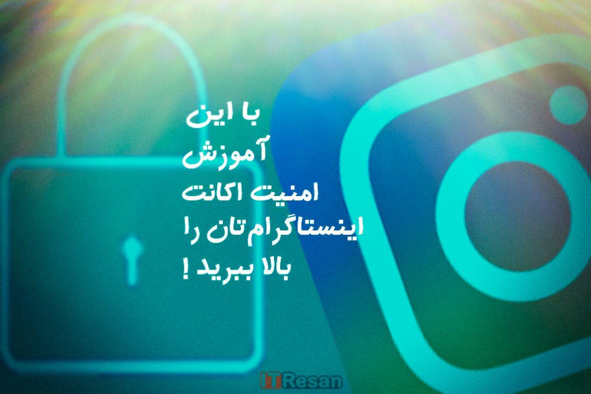 با این آموزش امنیت اکانت اینستاگرامتان را بالا ببرید!