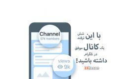 با این 6 ترفند یک کانال موفق در تلگرام داشته باشید!
