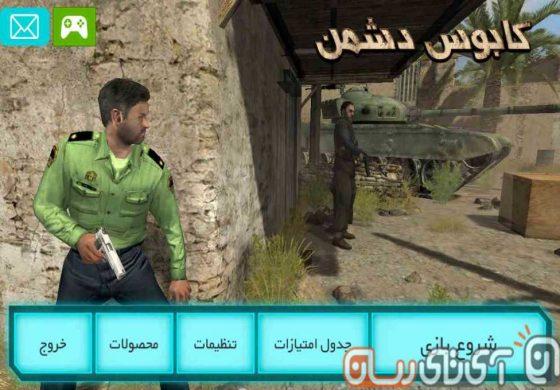 بررسی بازی کابوس دشمن: اکشن به سبک ایرانی!