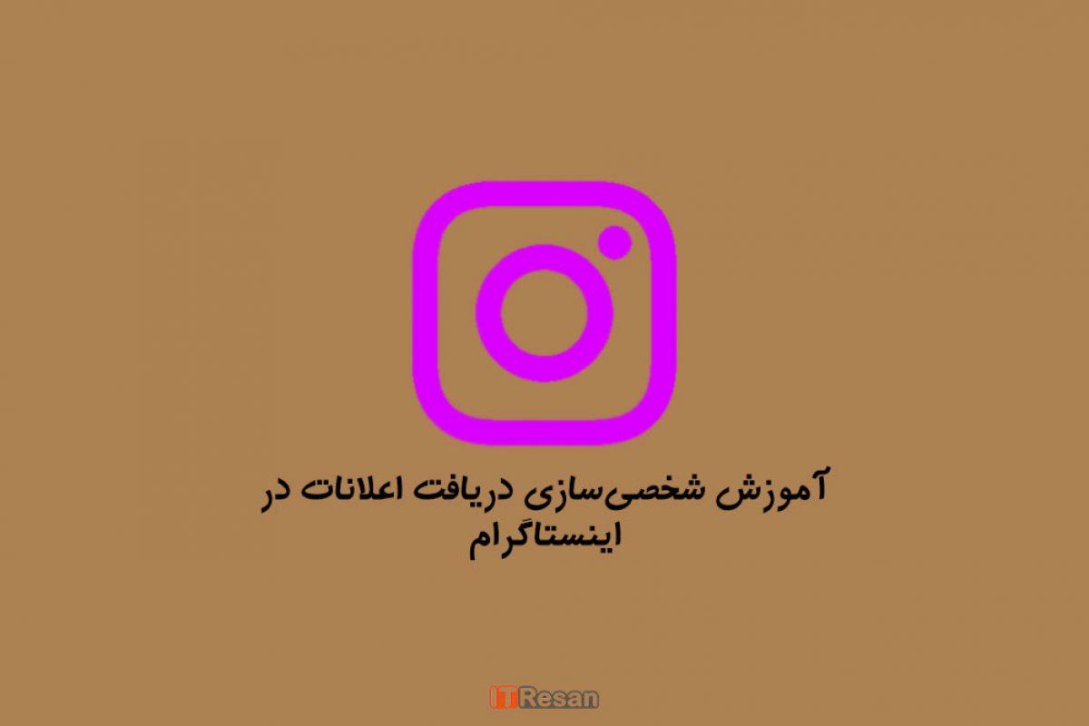 آموزش شخصیسازی دریافت اعلانات در اینستاگرام