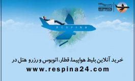 محبوبترین سایت برای خرید اینترنتی بلیط هواپیمای خارجی و داخلی کدام است؟