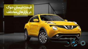 مقایسه قیمت نیسان جوک در ایران با دو کشور امارات و آمریکا!
