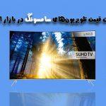 لیست قیمت تلویزیونهای سامسونگ