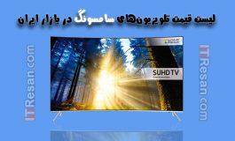 لیست قیمت تلویزیونهای سامسونگ در بازار ایران