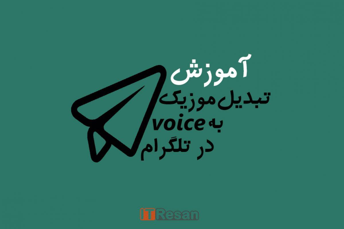 با این ترفند ساده موزیکهایتان را در تلگرام به voice تبدیل کنید!