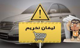چرا نباید به خودروهای لیفان در ایران اعتماد کنیم؟