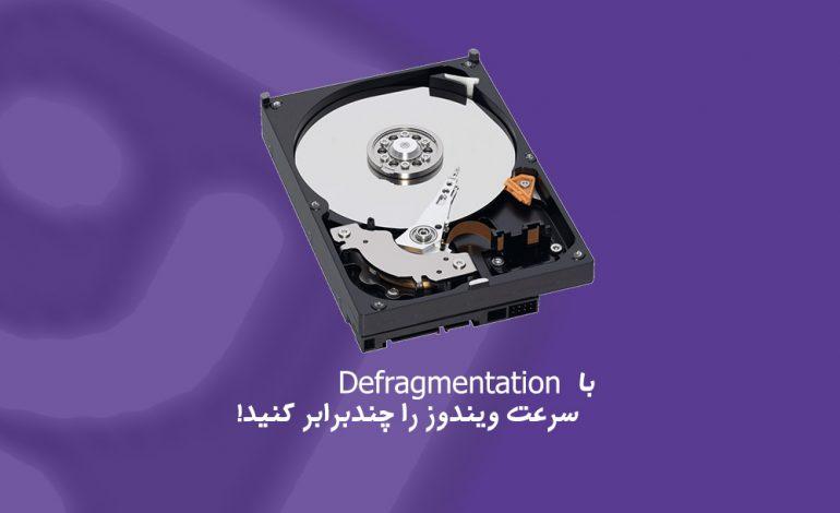 با Defragmentation سرعت ویندوز را چندبرابر کنید!