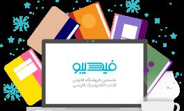 بررسی اپلیکیشن فیدیبو: گنجینه کتب!