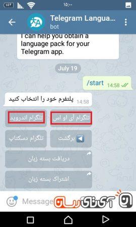 چگونه زبان فارسی را به نسخه اصلی تلگرام خود اضافه کنیم؟