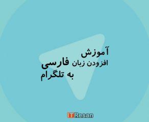 آموزش افزودن زبان فارسی به تلگرام