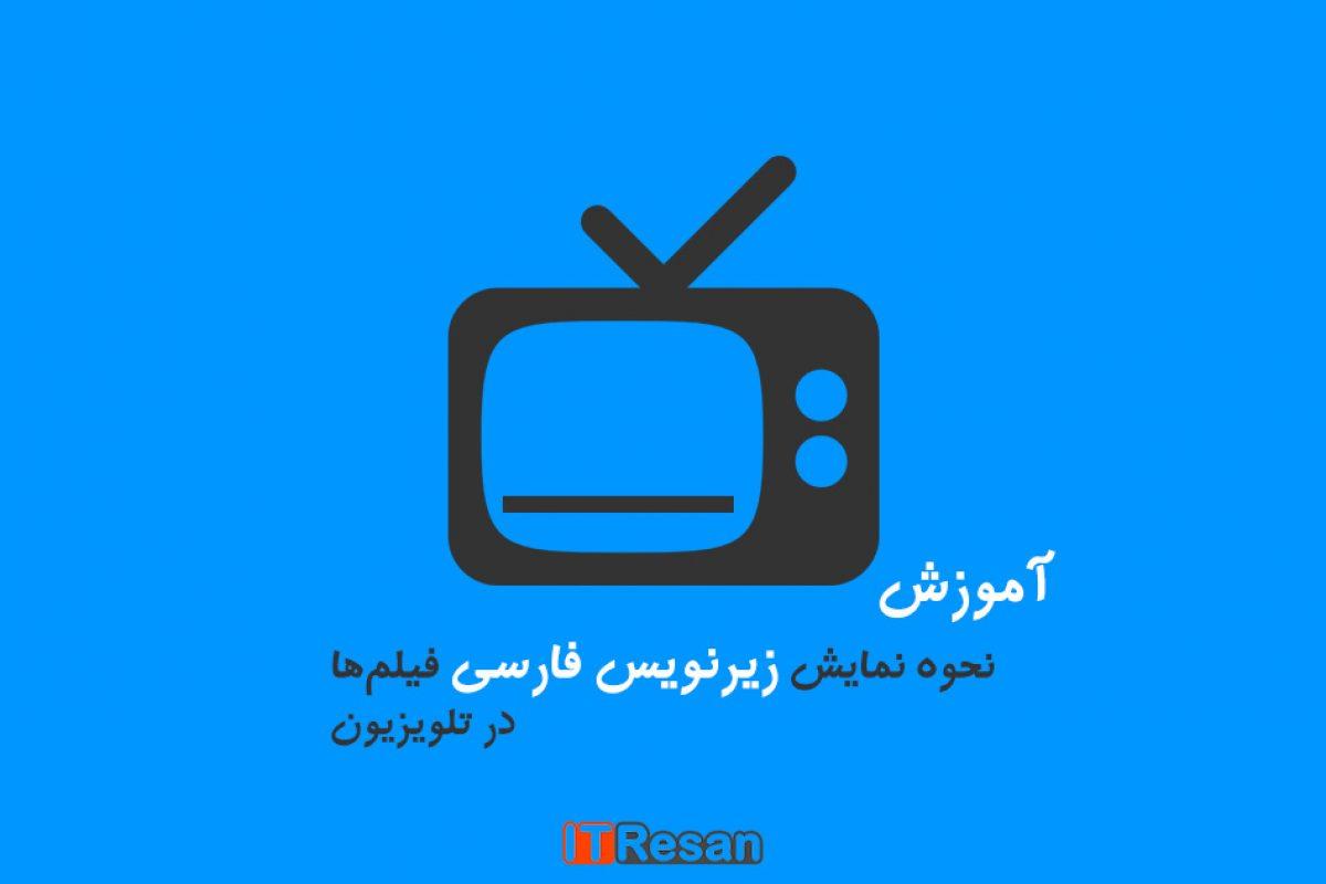 آموزش نحوه نمایش زیرنویس فارسی فیلمها در تلویزیون