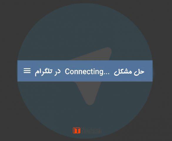 حل مشکل Connecting در تلگرام