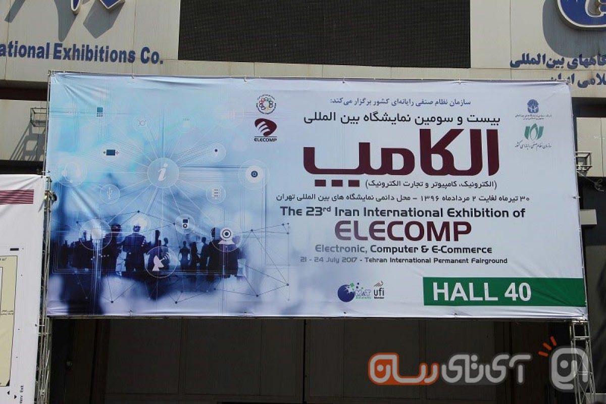 گزارش اختصاصی آیتیرسان از نمایشگاه الکامپ ۲۳ تهران
