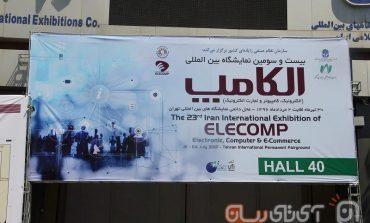 گزارش اختصاصی آیتیرسان از نمایشگاه الکامپ 23 تهران