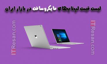 لیست قیمت لپتاپهای مایکروسافت در بازار ایران