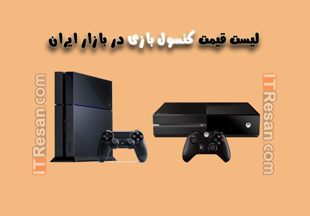 PS4 لیست قیمت کنسول بازی در بازار ایران