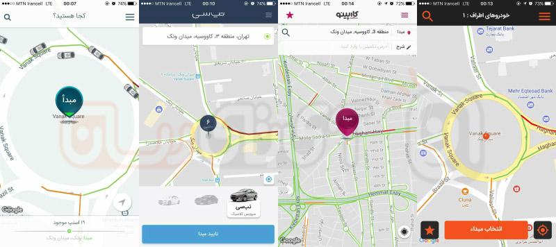 Vanak-00 مقایسه 4 سرویس تاکسی آنلاین کشور؛ اسنپ، تپسی، کارپینو یا آژانسی؟!