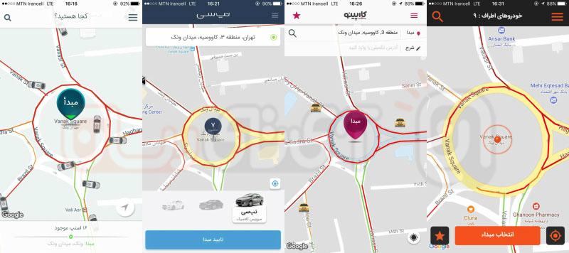 Vanak-16PM مقایسه 4 سرویس تاکسی آنلاین کشور؛ اسنپ، تپسی، کارپینو یا آژانسی؟!