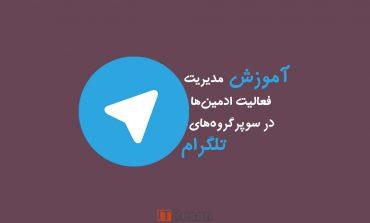 آموزش مدیریت فعالیت ادمینها در سوپرگروههای تلگرام