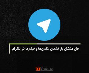 حل مشکل باز نشدن عکسها و فیلمها در تلگرام