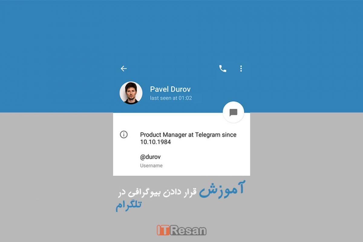 آموزش قرار دادن بیوگرافی در تلگرام