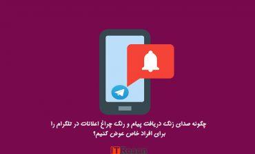 چگونه صدای زنگ دریافت پیام و رنگ چراغ اعلانات در تلگرام را برای افراد خاص عوض کنیم؟