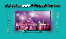 لیست قیمت تلویزیونهای فیلیپس در بازار ایران