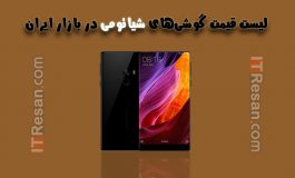 لیست قیمت گوشیهای شیائومی در بازار ایران