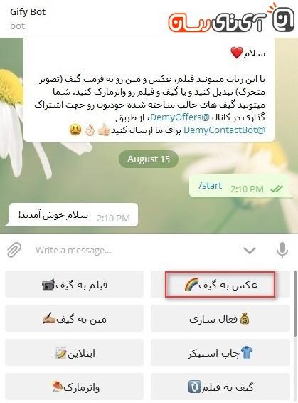آموزش ساختن گیف با استفاده از تلگرام