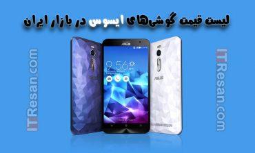 لیست قیمت گوشیهای ایسوس در بازار ایران