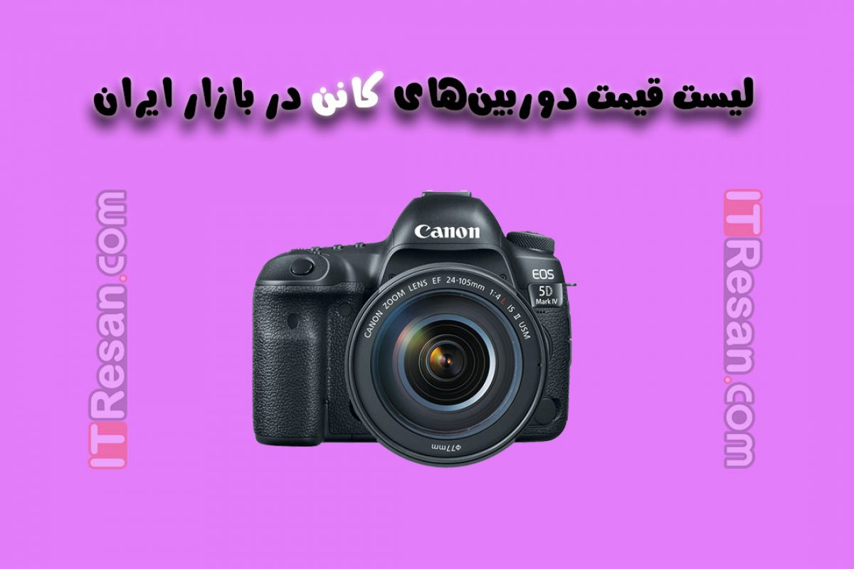 لیست قیمت دوربینهای کانن در بازار ایران