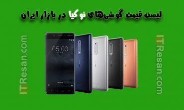 لیست قیمت گوشیهای نوکیا در بازار ایران