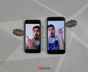 مقایسه دوربین سلفی و قابلیت صدای سهبعدی هواوی نوا 2 پلاس با اپل آیفون 7