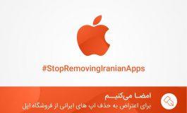 امضای طومار اینترنتی برای اعتراض به حذف اپلیکیشنهای ایرانی از اپاستور