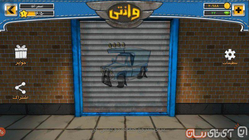 بررسی بازی ایرانی وانتی: تلاشی قابل قبول اما نه تمامعیار!