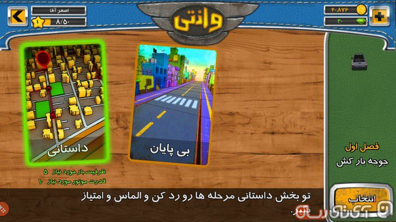 بررسی بازی ایرانی وانتی: جذاب اما نه تمامعیار!