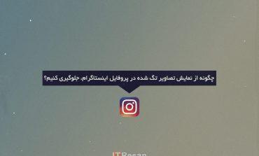 چگونه از نمایش تصاویر تگ شده در پروفایل اینستاگرام، جلوگیری کنیم؟