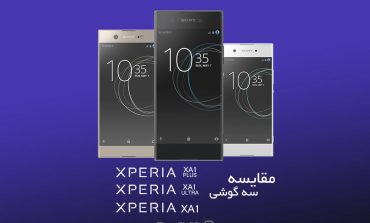 مقایسه 3 برادر: سونی اکسپریا XA1 پلاس با اکسپریا XA1 و اکسپریا XA1 Ultra