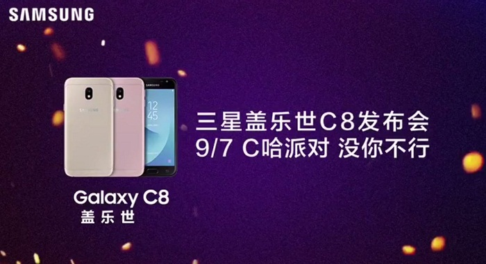 گلکسی C8