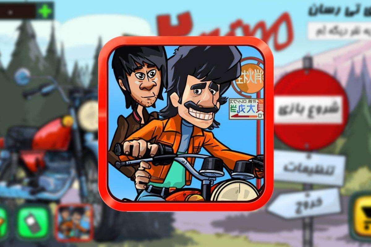 بررسی بازی موتوری ۲: یک موتور سواری تمام عیار