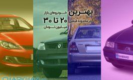بهترین خودروهای بازار در محدوده قیمتی ۲۰ تا ۳۰ میلیون تومان