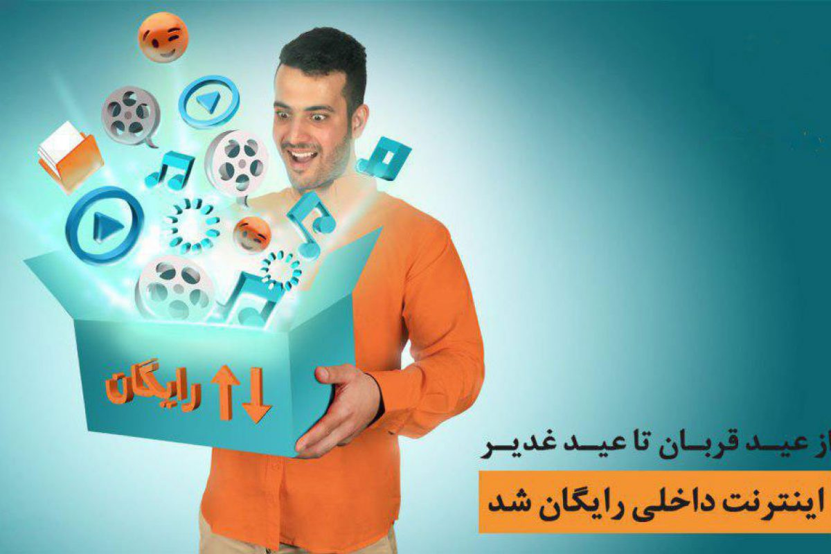 همراه اول به مدت ۹ روز اینترنت رایگان داخلی عیدی میدهد
