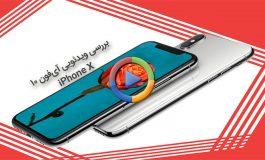 بررسی اپل آیفون 10 یا iPhone X (ویدئوی اختصاصی)