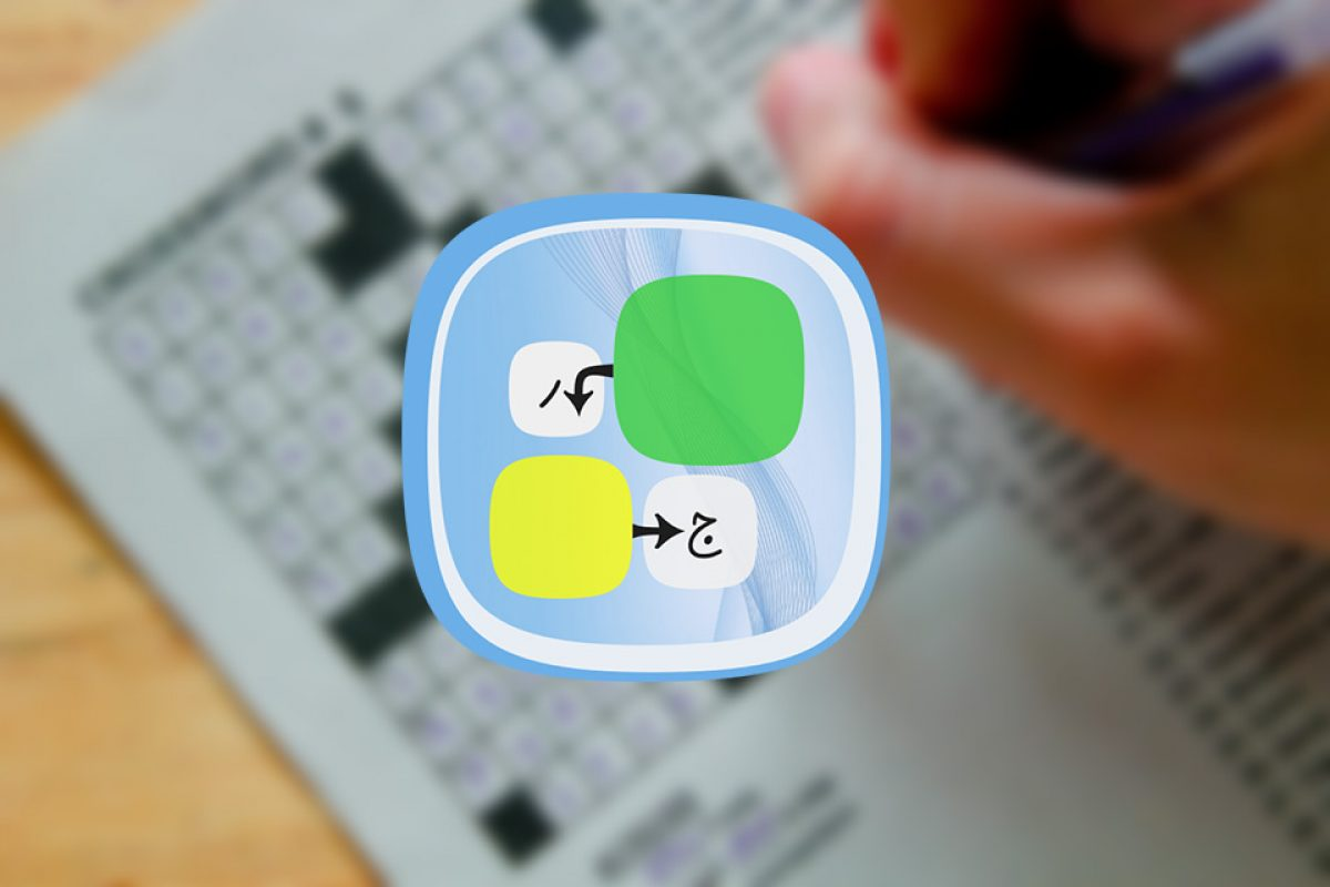 بررسی جدولانه؛ حل کردن جدول با شیوهای متفاوت!