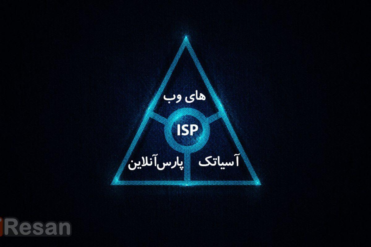 مثلث قدرت ISP در کشور: های وب پس از خرید پارس آنلاین به سراغ آسیاتک میرود!