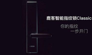 شیائومی از قفل هوشمند درب مجهز به سنسور اثر انگشت رونمایی کرد