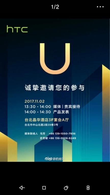 U11 پلاس